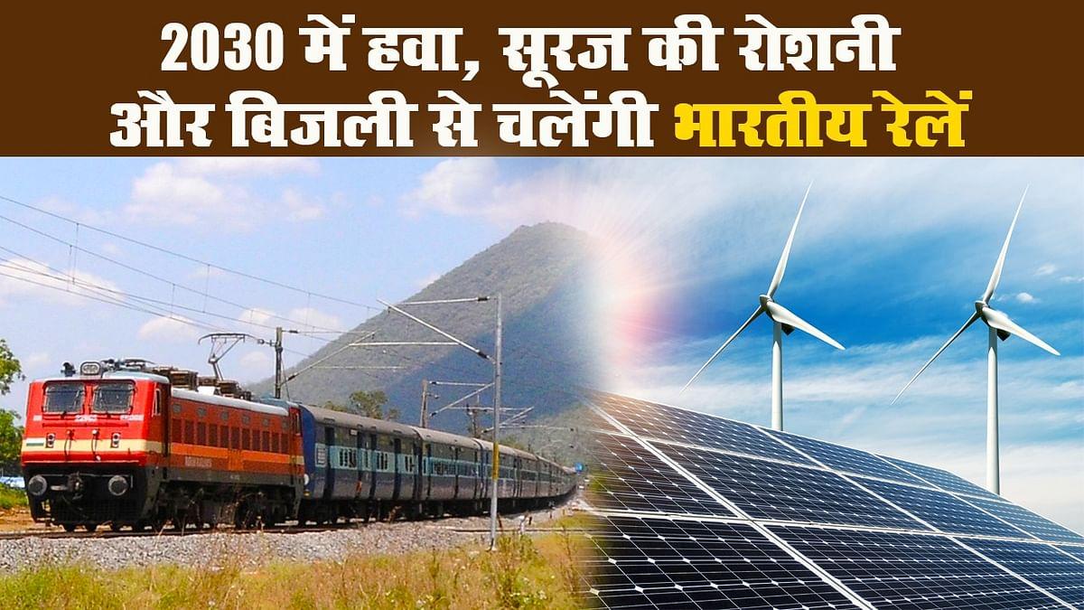 2030 में हवा, सूरज की रोशनी और बिजली से चलेंगी भारतीय रेलें II Indian Railways
