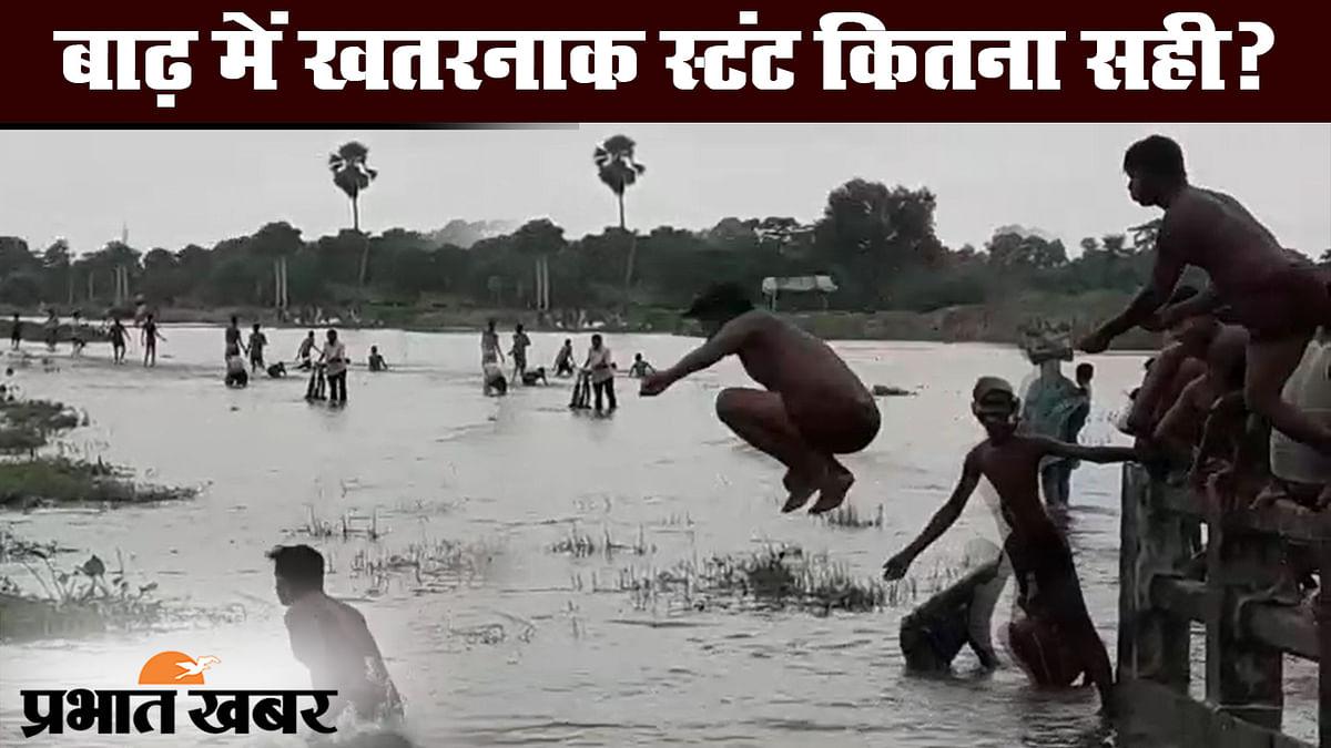 बिहार बाढ़: दरभंगा जिले में बाढ़ के पानी में बच्चे कर रहे खतरनाक स्टंट, देखिए Video