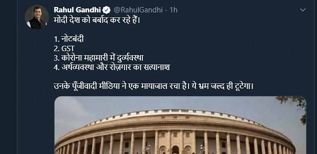 मोदी देश को बर्बाद कर रहे हैं,  भ्रम जल्द  ही टूटेगा, राहुल गांधी ने फिर बोला पीएम मोदी पर हमला