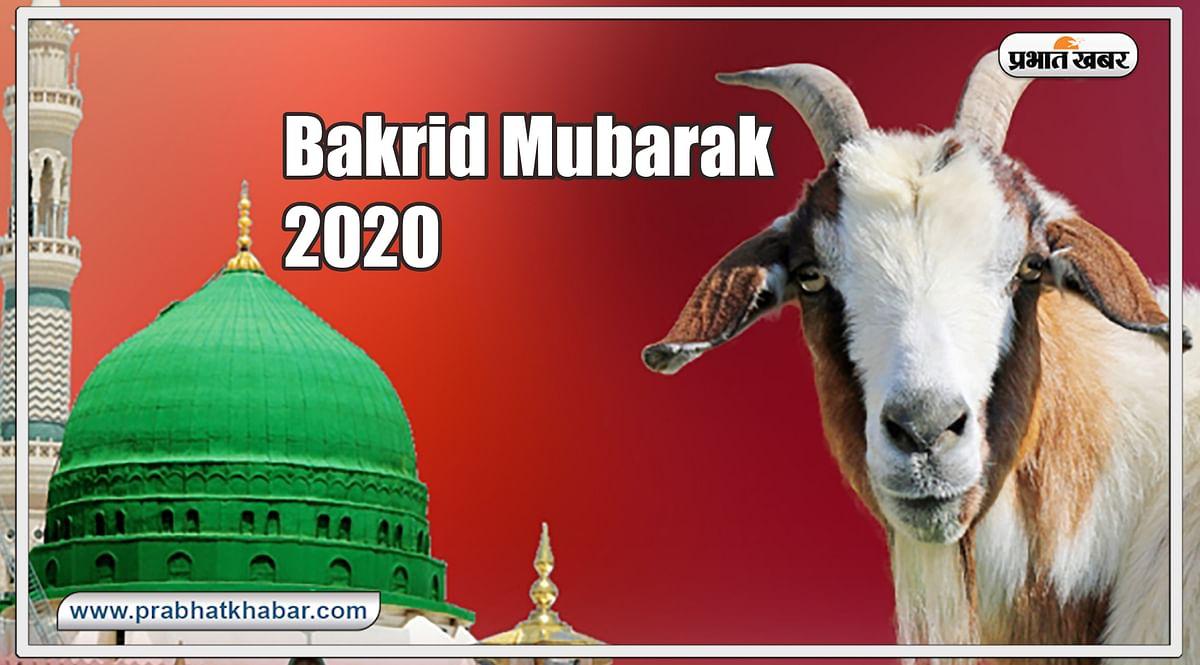 Eid al-adha mubarak 2020, bakrid mubarak 2020