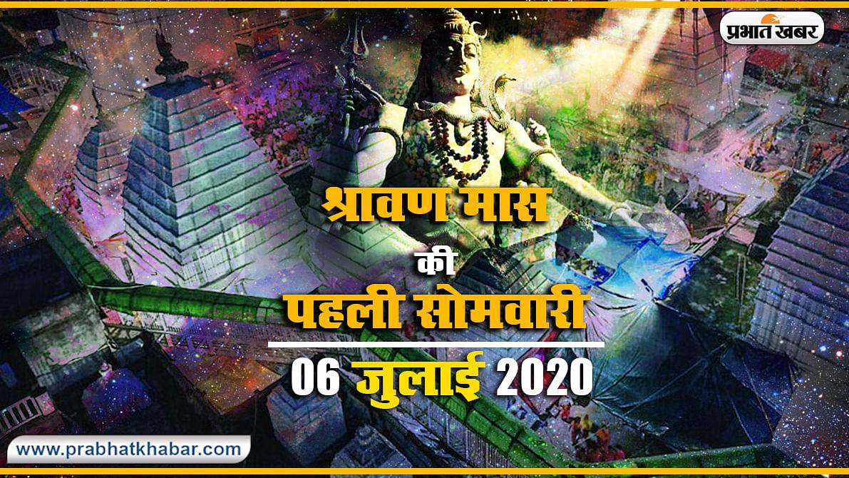 Shravani Mela 2020, Deoghar, LIVE Virtual Darshan : देवघर के बाबा बैद्यनाथ का घर बैठे करें वर्चुअल दर्शन, कोरोना को लेकर मंदिर में श्रद्धालुओं के प्रवेश पर लगी है रोक