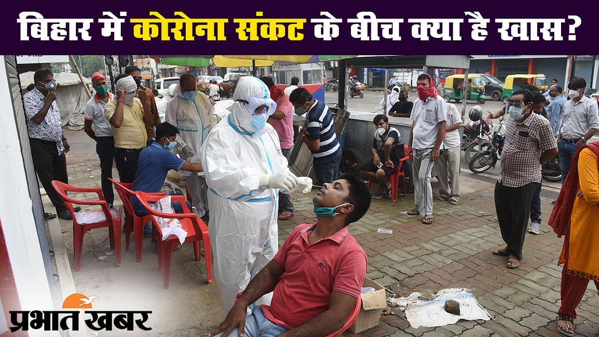 बिहार में कोरोना केस में बढ़ोतरी, जिला स्तर पर होगा कोरोना संक्रमितों का इलाज