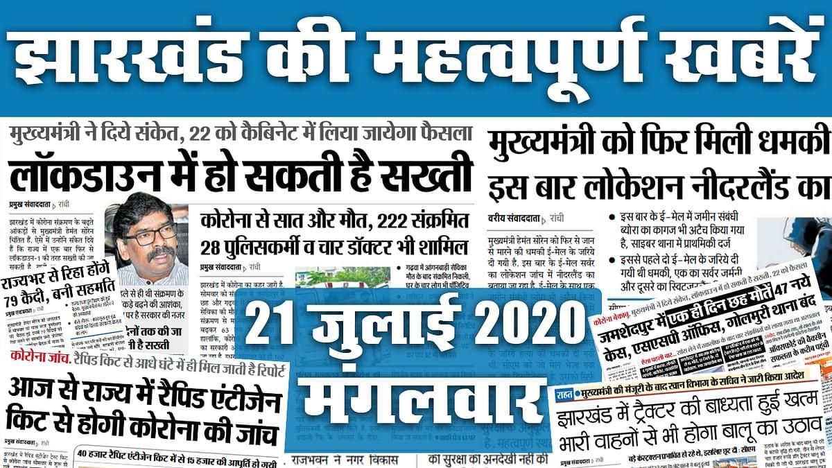 Jharkhand News, 21 July : कोरोना बेकाबू, सीएम ने दिए Lockdown में सख्ती के संकेत, फिर मिली जान से मारने की धमकी, देखें ऐसे ही टॉप 20 खबरें