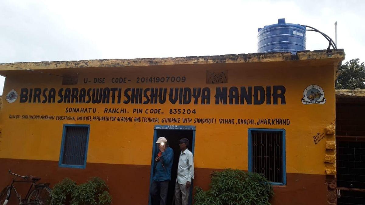 संस्था पैराडाइज की पहल, आदर्श स्कूल बना बिरसा सरस्वती शिशु विद्या मंदिर