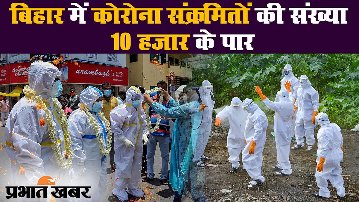 बिहार में 10 हजार से ज्यादा कोरोना संक्रमित, 24 घंटे में 267 मरीज हुए स्वस्थ