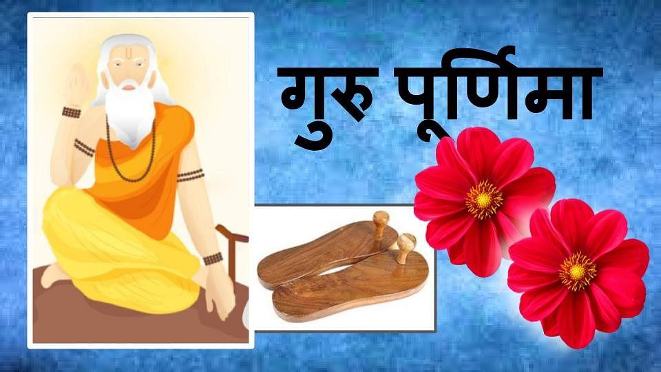 Happy Guru Purnima 2020, Wishes Images, Quotes : गुरु पूर्णिमा पर शिक्षकों और गुरुतुल्य श्रेष्ठजनों को समर्पित करें ये शुभकामना संदेश