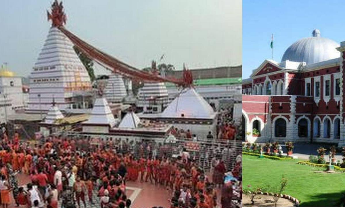 Shravani Mela 2020 : देवघर के श्रावणी मेला की सदियों पुरानी परंपरा टूटी, झारखंड हाइकोर्ट ने हेमंत सोरेन सरकार को दिया ये निर्देश