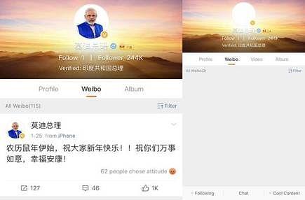 PM मोदी ने छोड़ा चाइनीज ऐप WEIBO, चीन को दिया बड़ा संदेश