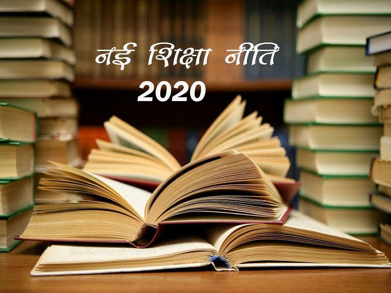 NEP 2020: सामान्य कॉलेजों में भी होगी अब बीएड की पढ़ाई, नयी शिक्षा नीति से दो साल के कोर्स में होगा यह बड़ा बदलाव...