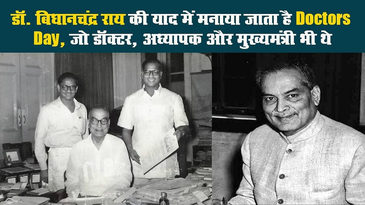 डॉ. बिधानचंद्र राय की याद में मनाया जाता है Doctors Day, जो डॉक्टर, अध्यापक और मुख्यमंत्री भी थे