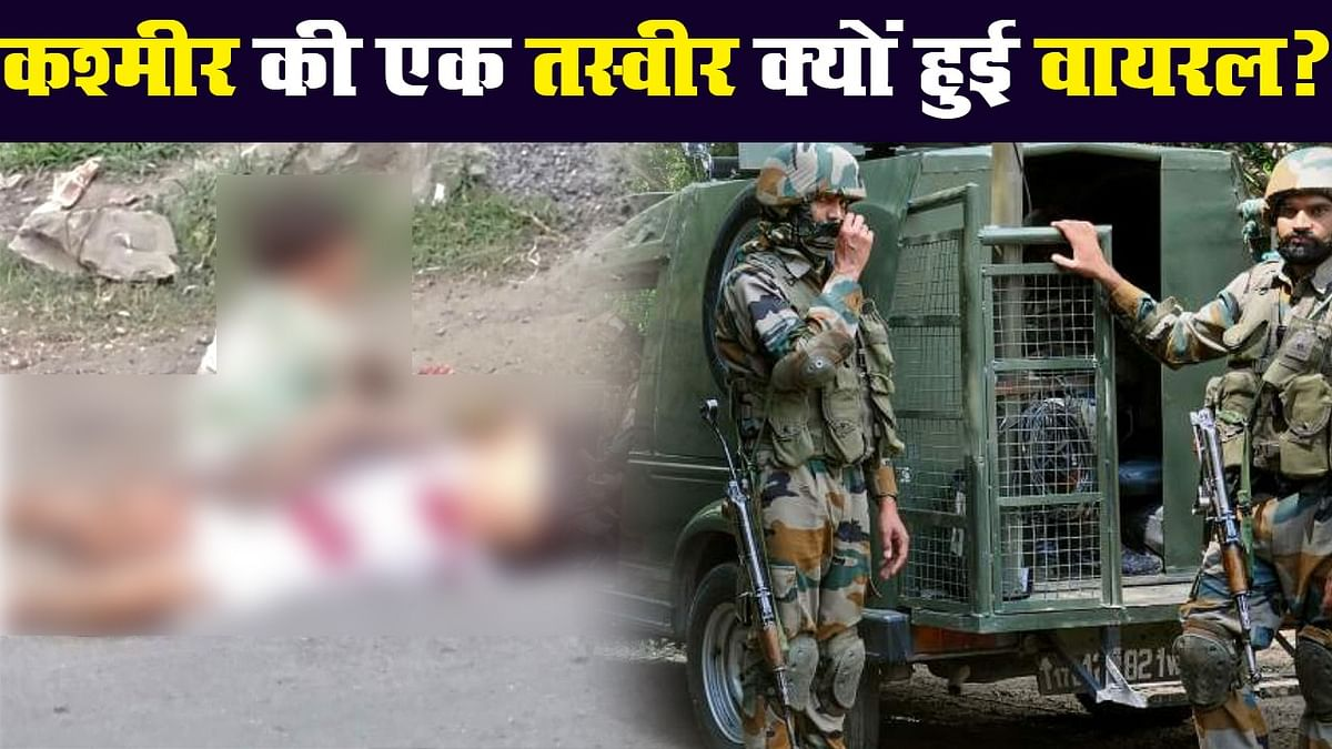 कश्मीर में एनकाउंटर साइट की दर्दनाक तस्वीर, दादा के शव पर बैठा रहा मासूम
