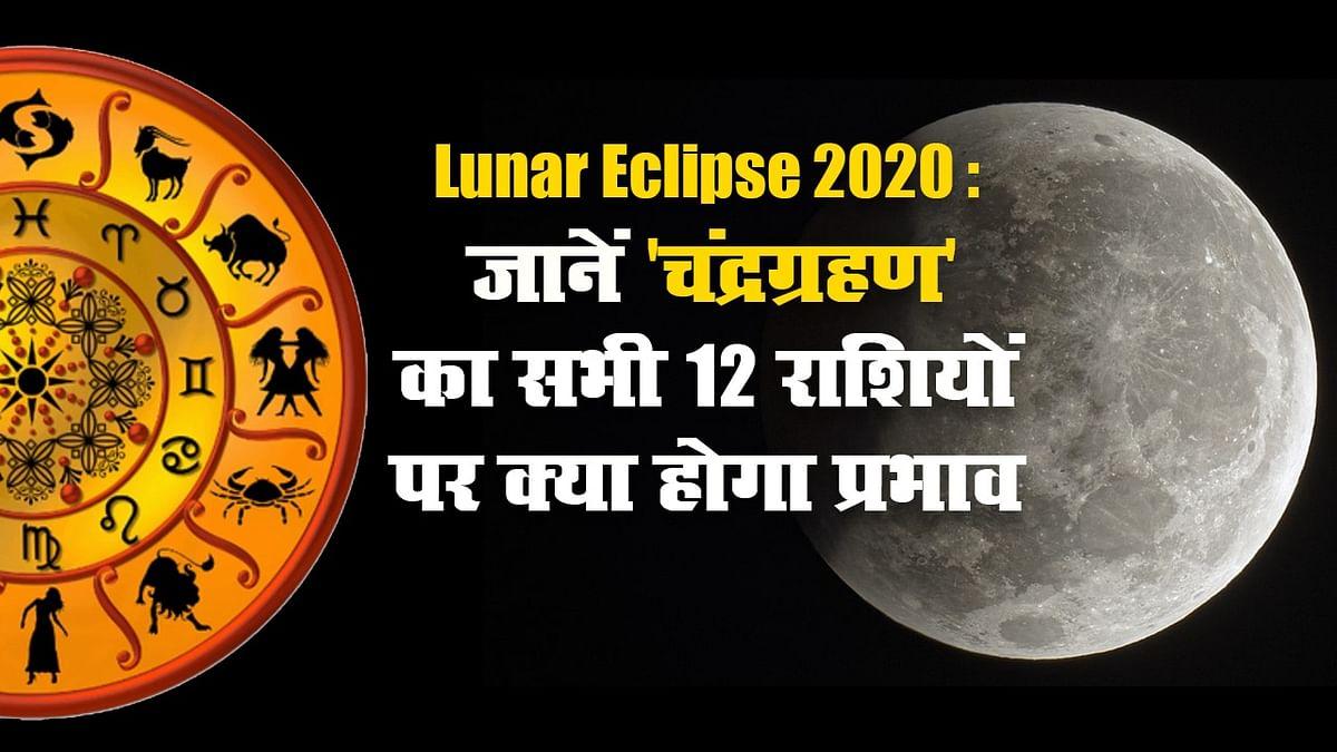 Lunar Eclipse 2020: जानें 'चंद्रग्रहण' का सभी 12 राशियों पर क्या होगा प्रभाव