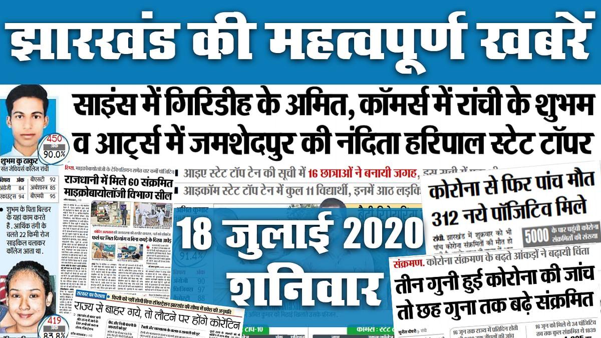 Jharkhand News, 18 July : 5000 पार हुई कोरोना संक्रमितों की संख्या, एक दिन में मिले 312 नये मरीज, फिर 5 की मौत, देखें अन्य खबरें