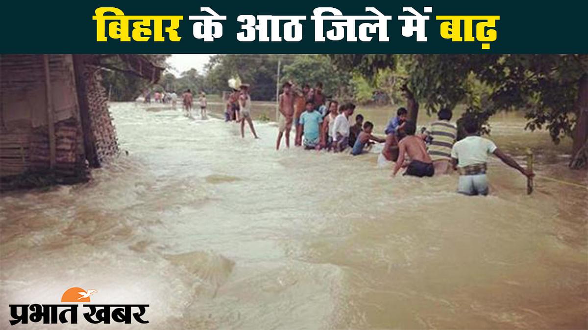 बिहार के आठ जिले में बाढ़ का कहर, अगले 72 घंटे के दौरान भारी बारिश का अलर्ट