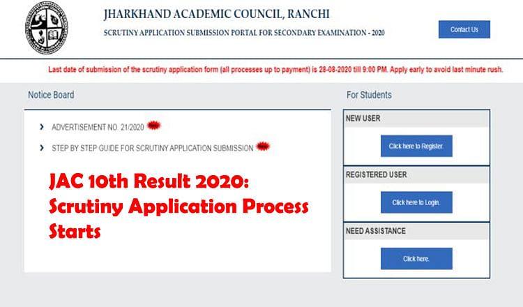 JAC Jharkhand Board 10th Result 2020: झारखंड 10वीं बोर्ड परीक्षा के कॉपियों की स्क्रूटनी शुरू, 28 अगस्त से पहले करें आवेदन