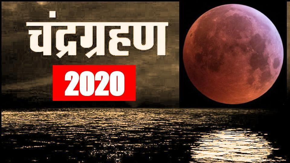 Chandra Grahan 2020 LIVE Updates : लग चुका है धनुर्धारी चंद्रग्रहण, जानिए ग्रहण कितने बजे से कितने बजे तक रहेगा
