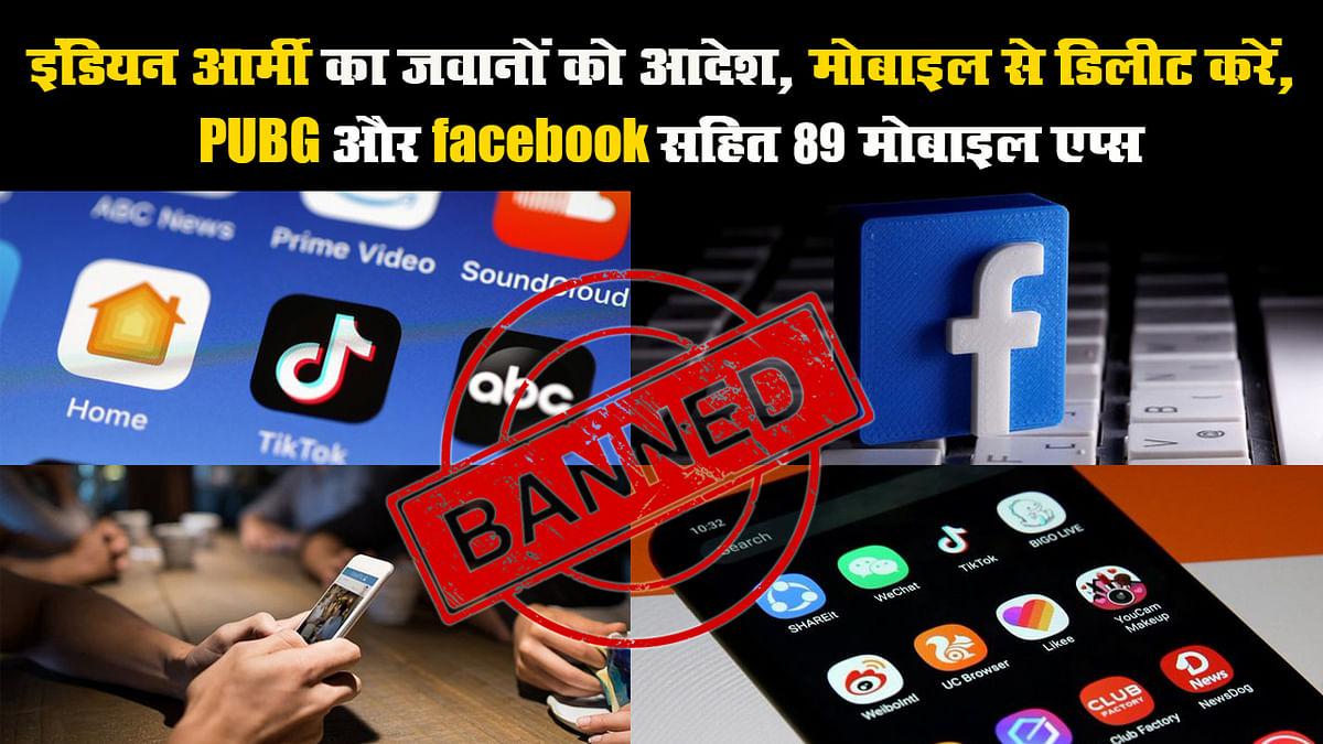 इंडियन आर्मी का जवानों को आदेश, मोबाइल से डिलीट करें, पबजी और फेसबुक सहित 89 मोबाइल एप्स