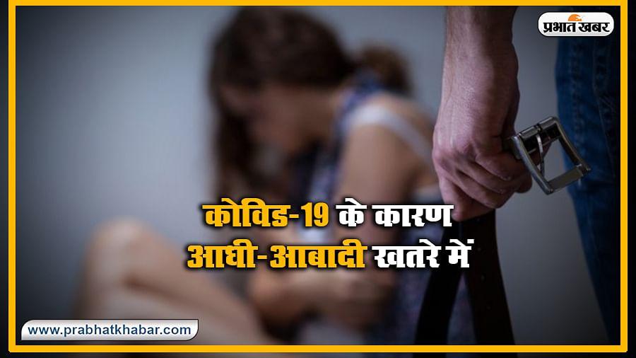 World Population Day : और बढ़ा लॉकडाउन तो आधी-आबादी के सामने होंगी ये चुनौतियां, बढ़ सकती है महिला हिंसा के 31 मिलियन मामले