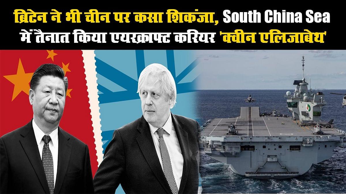 ब्रिटेन ने भी चीन पर कसा शिकंजा, South China Sea में तैनात किया एयरक्राफ्ट करियर 'क्वीन एलिजाबेथ'