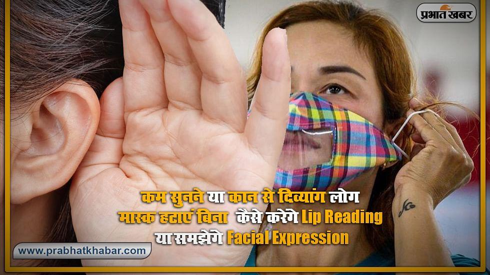 मास्क पहने लोगों का lip reading, facial expressions कैसे समझेंगे कान से दिव्यांग व्यक्ति, कितना कठिन हुआ उनका जीवन