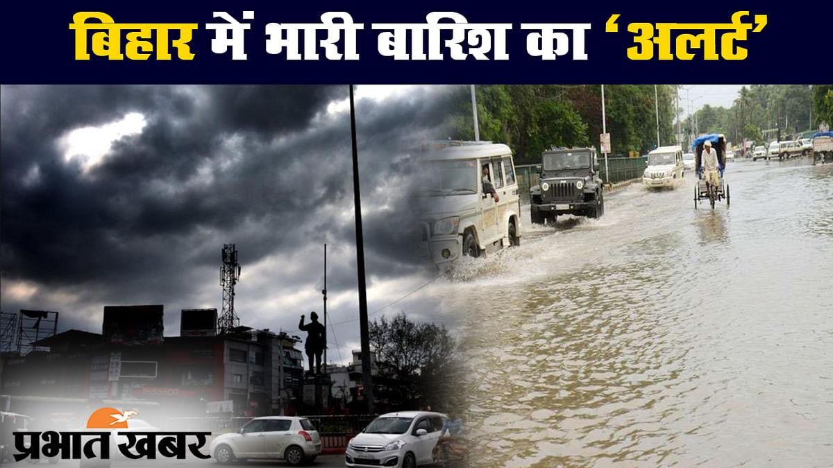 बिहार में मौसम विभाग ने अगले 24 घंटे के लिए जारी किया भारी बारिश का अलर्ट