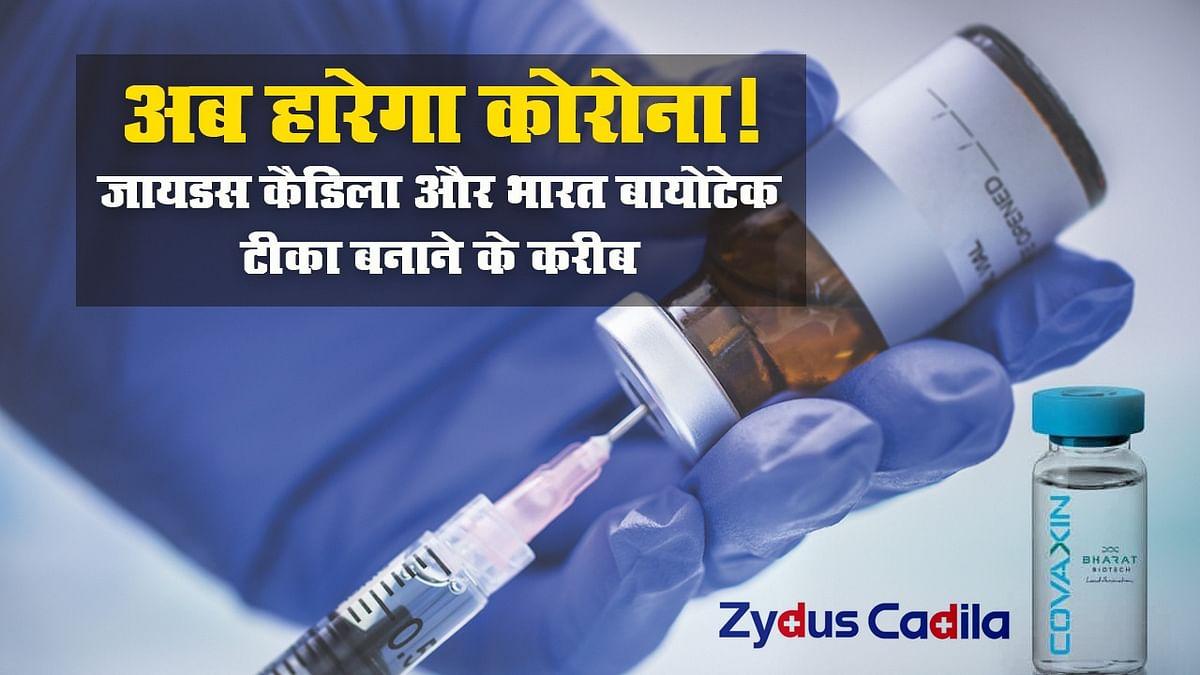अब हारेगा कोरोना! जायडस कैडिला और भारत बायोटेक टीका बनाने के करीब