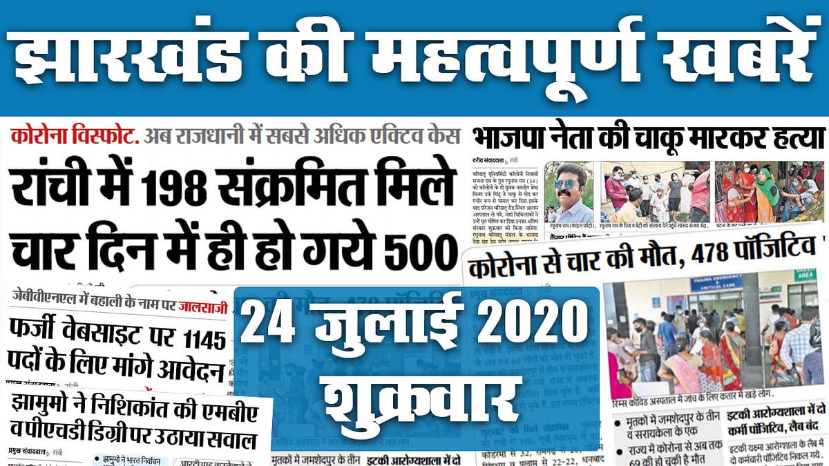 Corona Blast, Jharkhand News, 24 July : राज्य में एक दिन में मिले 478 पॉजिटिव, रांची में 198, अबतक का कुल आंकड़ा 7000 के पार