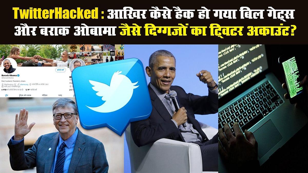 TwitterHacked: आखिर कैसे हैक हो गया बिल गेट्स और बराक ओबामा जैसे दिग्गजों का ट्विटर अकाउंट?