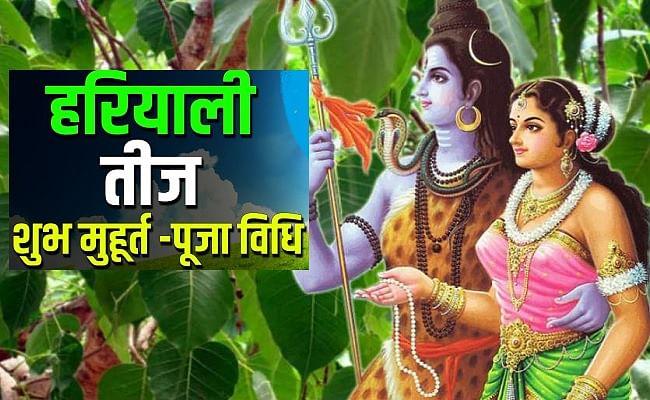 Hariyali Teej 2020: हरियाली तीज कब है, जानिए समय-शुभ मुहूर्त और पूजा करने की विधि