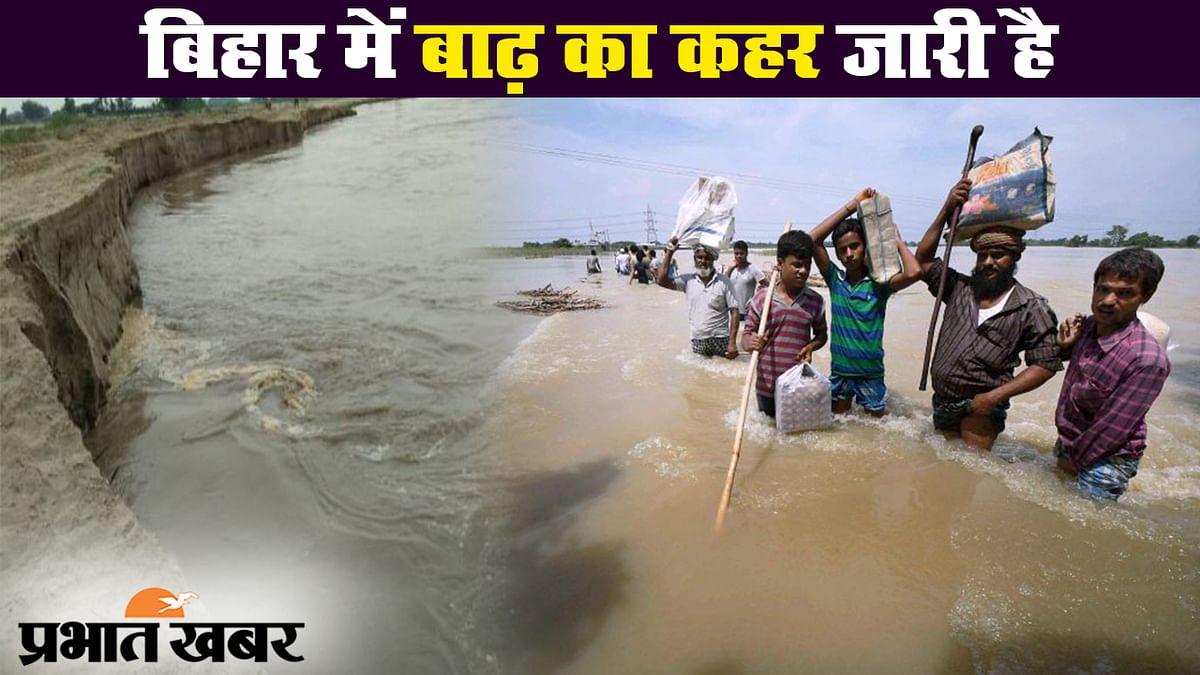 बिहार में बाढ़: शिवहर में टूटा सुरक्षात्मक बांध, झंझारपुर के निचले इलाकों में पानी