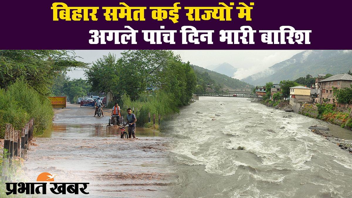 मौसम विभाग का अलर्ट, बिहार समेत कई राज्यों में अगले पांच दिन भारी बारिश की संभावना