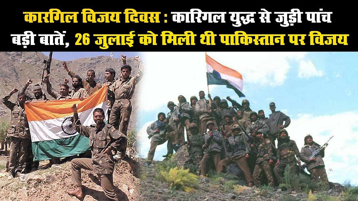 कारगिल विजय दिवस : कारिगल युद्ध से जुड़ी पांच बड़ी बातें, 26 जुलाई को मिली थी पाकिस्तान पर विजय