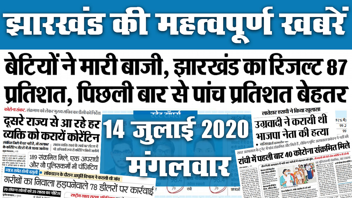 Jharkhand News, 14 July : एक दिन में मिले 189 संक्रमित, रांची में 40, देखें झारखंड में कैसा रहा CBSE रिजल्ट
