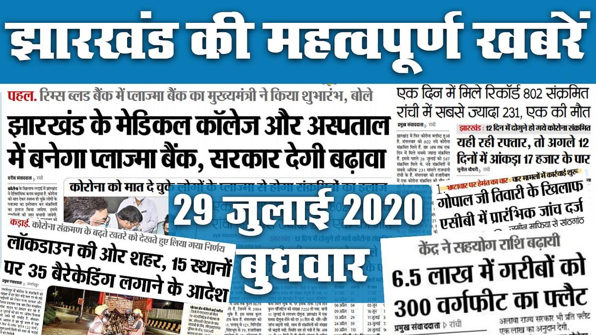Corona blast, Jharkhand News, 29 July : लॉकडाउन की ओर झारखंड का एक और शहर, रांची में 231, जबकि राज्य में सर्वाधिक 802 संक्रमित मिले