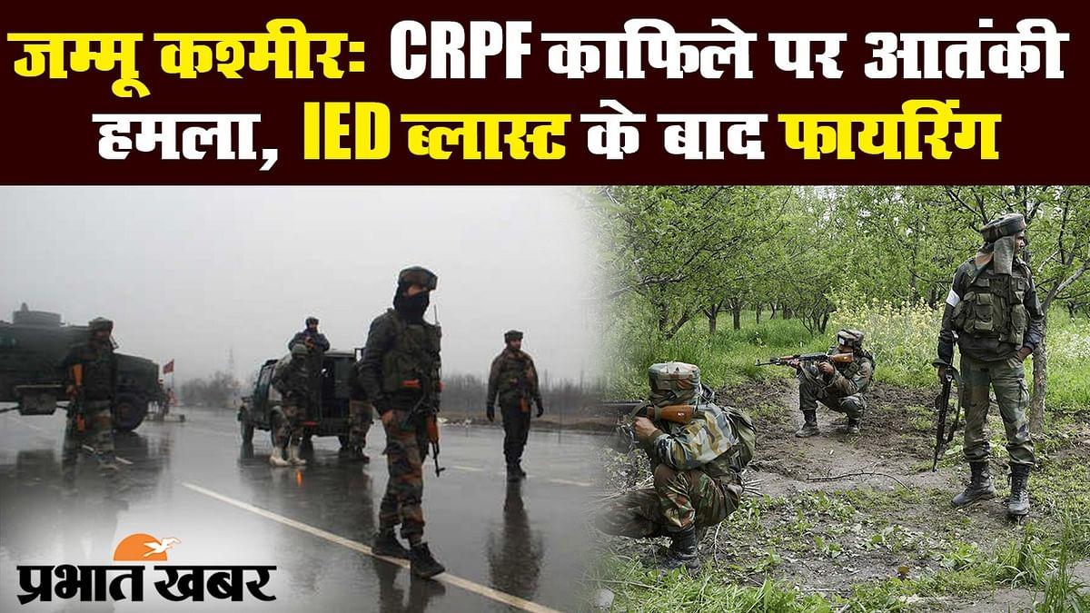जम्मू कश्मीर: CRPF काफिले पर आतंकी हमला, IED ब्लास्ट के बाद फायरिंग