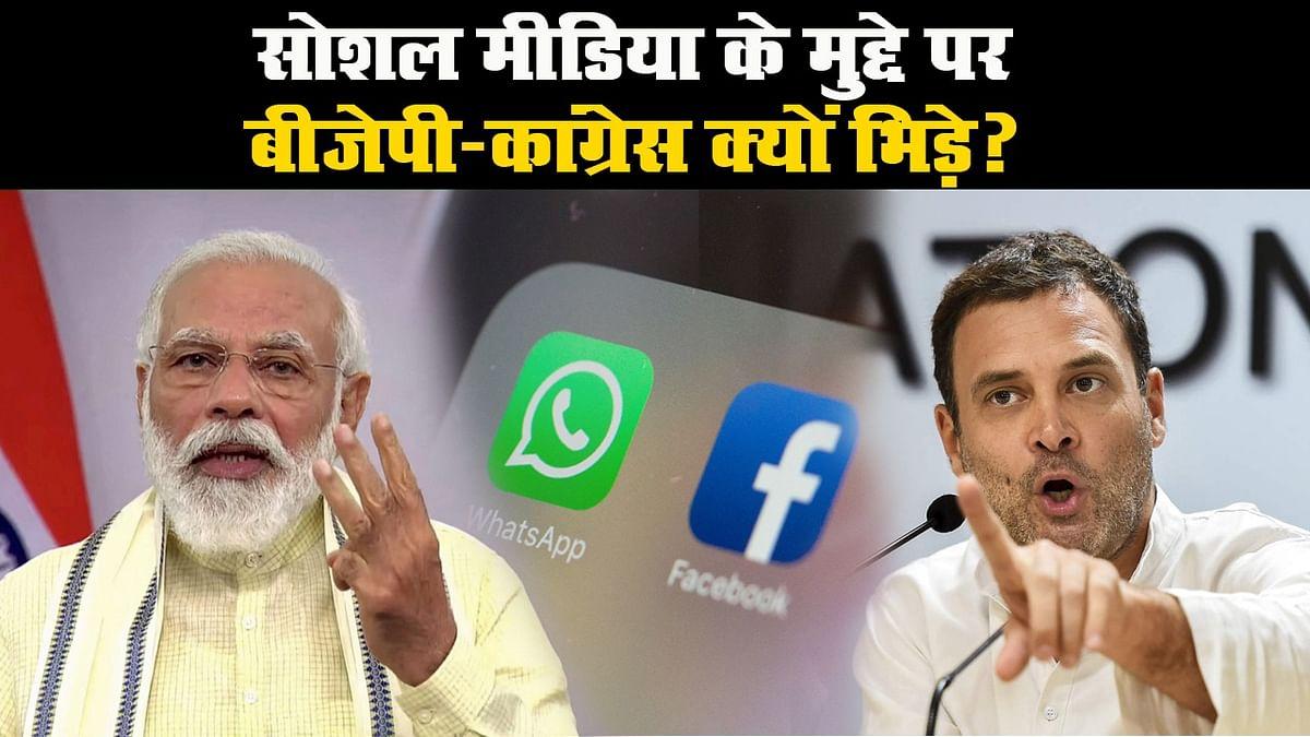 फेसबुक-वॉट्सएप पर बीजेपी-कांग्रेस आमने सामने, जानिए क्या है मामला?