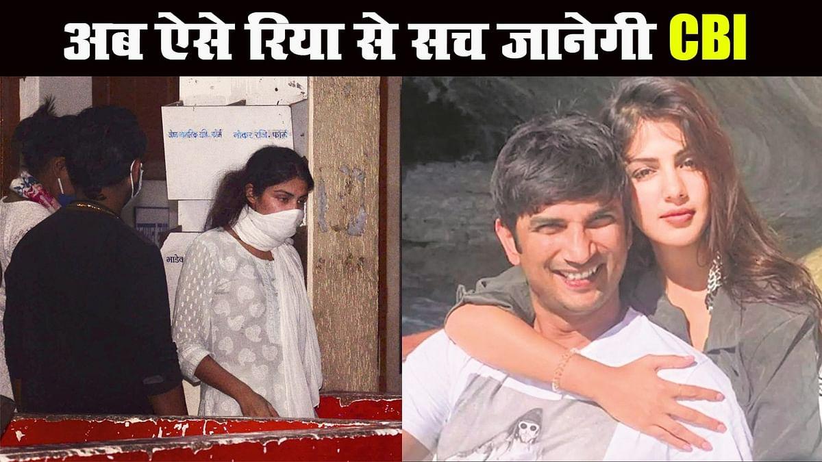 Sushant Case: सुलझेगी डेथ मिस्ट्री! रिया का पॉलीग्राफ टेस्ट करा सकती है CBI