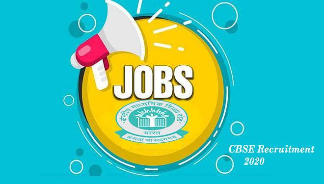 Sarkari Naukri, CBSE Recruitment 2020: सीबीएसई ने निकाली विभिन्न पदों के लिए नियुक्ति के लिए आवेदन, ऐसे करें आवेदन