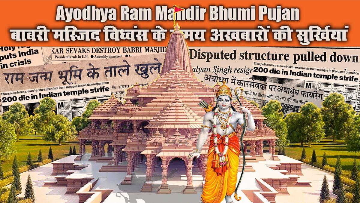 Ayodhya Ram Mandir Bhumi Pujan : राम मंदिर की संघर्ष गाथा, 28 सालों की जंग अखबारों की सुर्खियों से समझिए, Video
