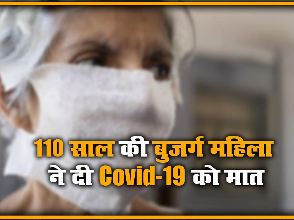 OMG ! 110 साल की बुजर्ग महिला ने दी Covid-19 को मात, कहा- मैं किसी कोरोना से नहीं डरती