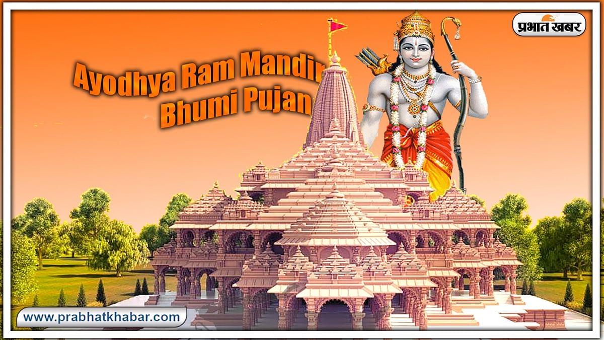 Ayodhya Ram Mandir: हिंदू धर्म की 36 परंपराओं के साथ रखी गई राम मंदिर की आधारशिला, देशभर के 21 अलग-अलग पुजारियों की रही भागीदारी