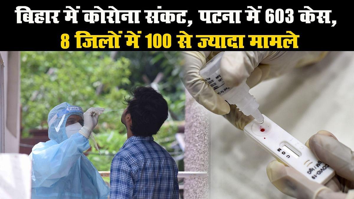बिहार में 70 हजार के करीब कोरोना संक्रमण के केस, अगस्त महीने के छह दिनों में टेस्ट में वृद्धि