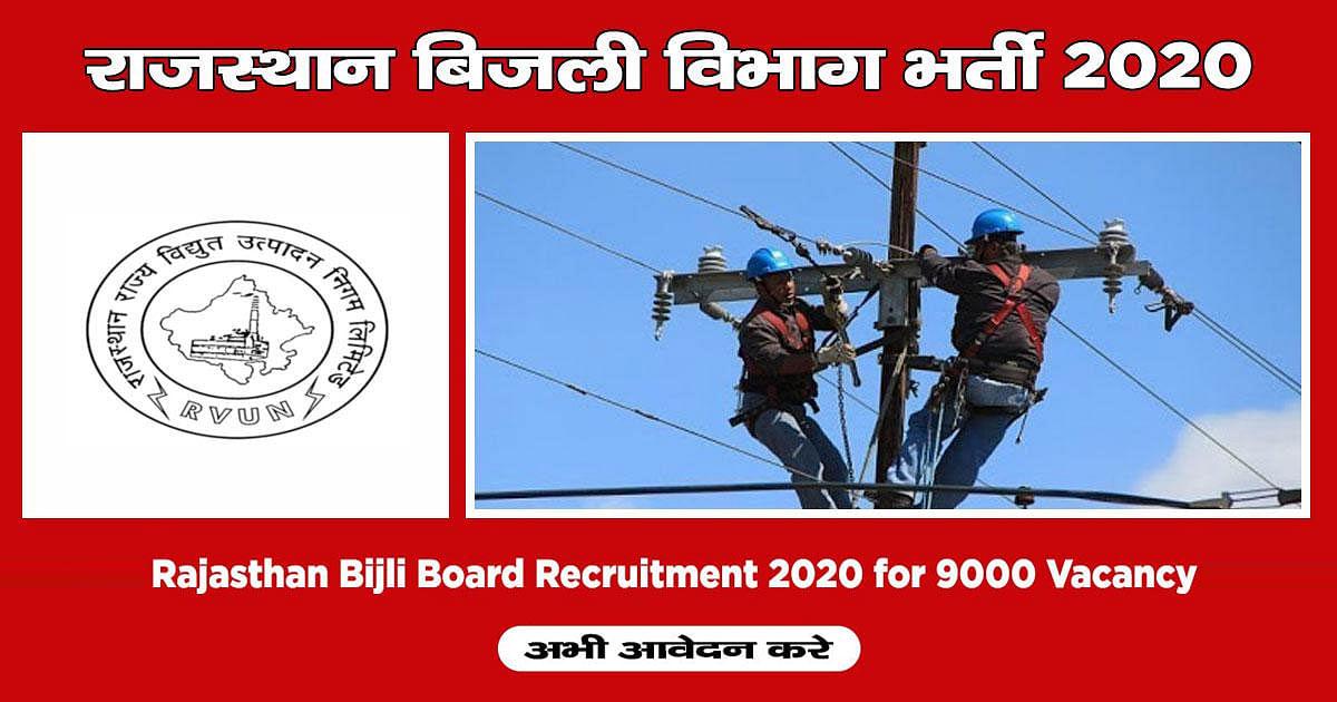 Sarkari Naukri, Rajasthan Electricity Department Recruitment 2020: राजस्थान के बिजली विभाग ने निकाली 9000 पदों के लिए आवेदन, जानें पूरी प्रक्रिया