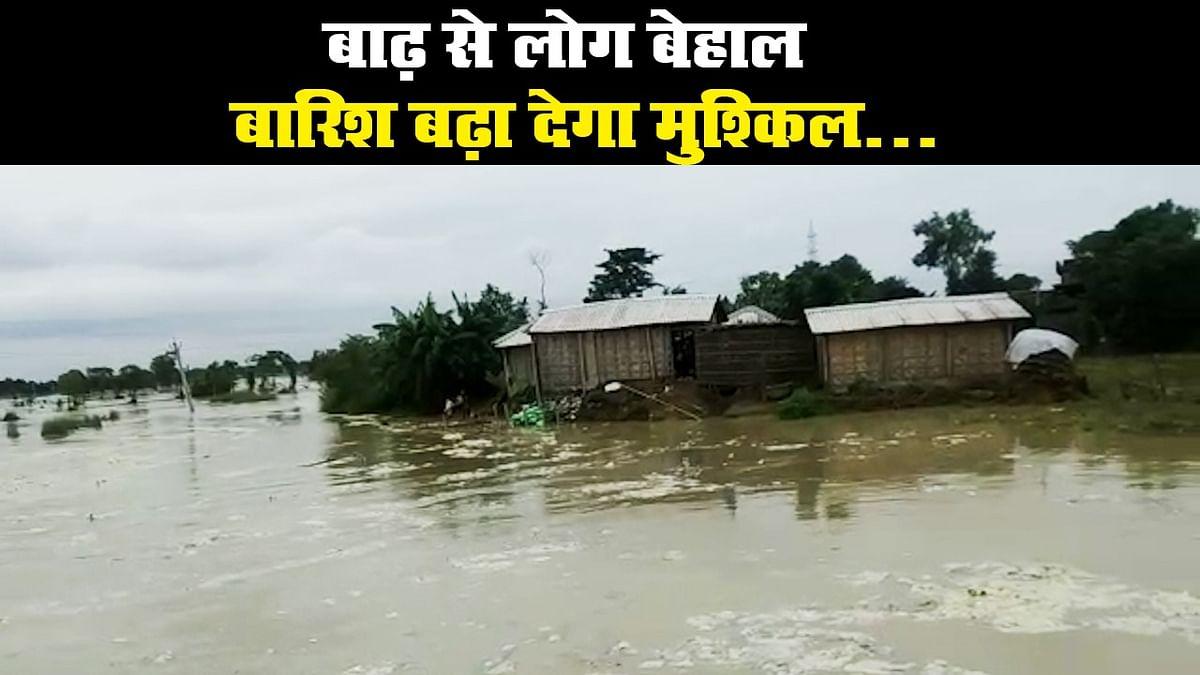 बिहार बाढ़: बिहार के कई इलाकों में बारिश का अलर्ट, 75 लाख से ज्यादा की आबादी बाढ़ पीड़ित