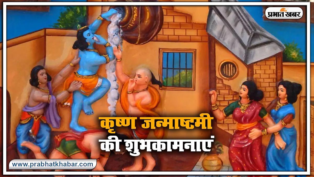 Happy Janmashtami 2020 Wishes, Images