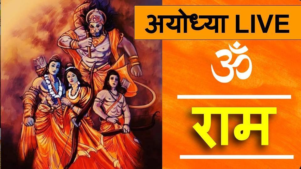Ayodhya Ram Mandir bhoomi pujan : पीएम मोदी ने रखी राम मंदिर की नींव, कहा - सदियों का सपना हुआ पूरा