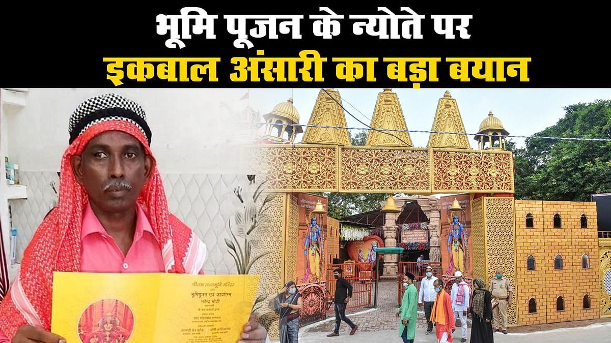 Ram Mandir Bhumi Pujan : भगवान राम की भी इच्छा है मैं भूमि पूजन कार्यक्रम का हिस्सा बनूं- इकबाल अंसारी