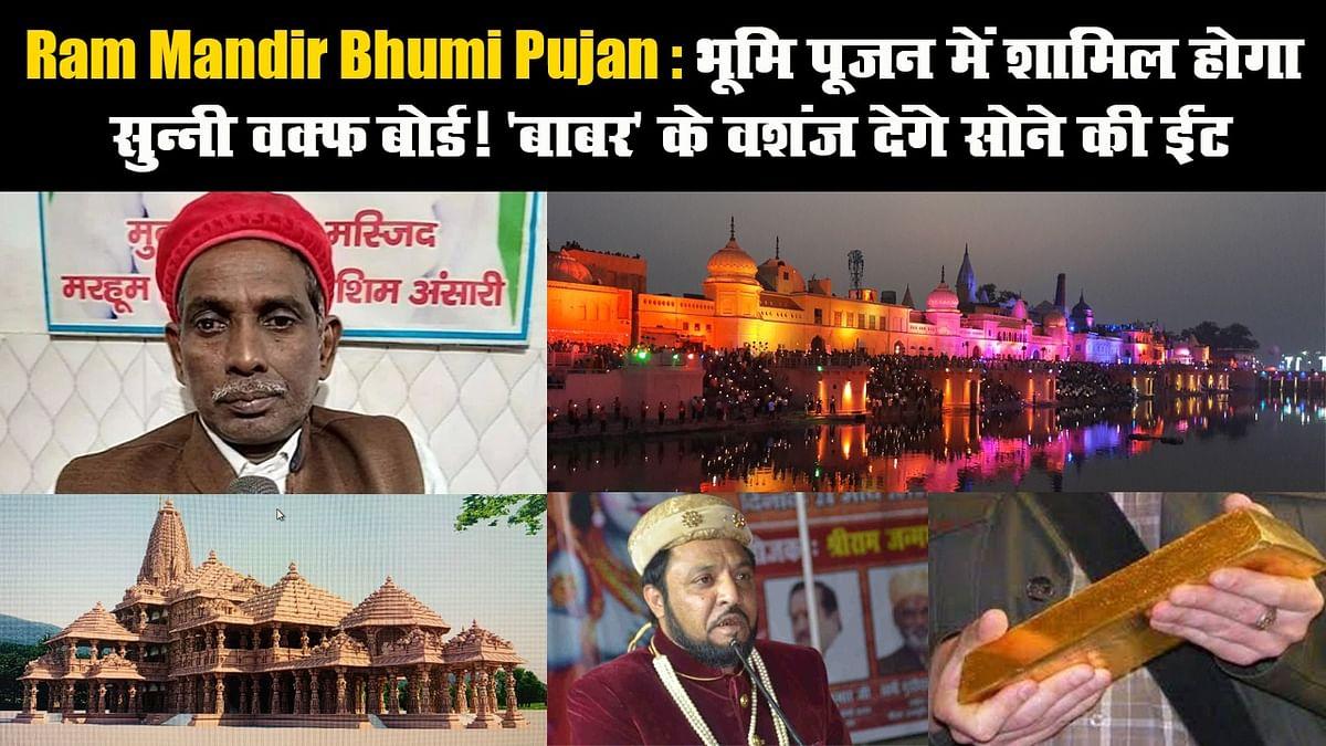 Ram Mandir Bhumi Pujan: भूमि पूजन में शामिल होगा सुन्नी वक्फ बोर्ड! 'बाबर' के वशंज देंगे सोने की ईंट