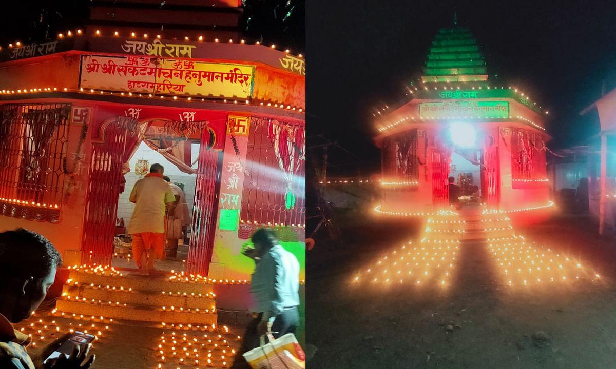 Ram Mandir Bhumi Pujan : दीये से जगमगा उठे चाईबासा के मंदिर और घर, दीपोत्सव हुआ माहौल, देखें तस्वीर