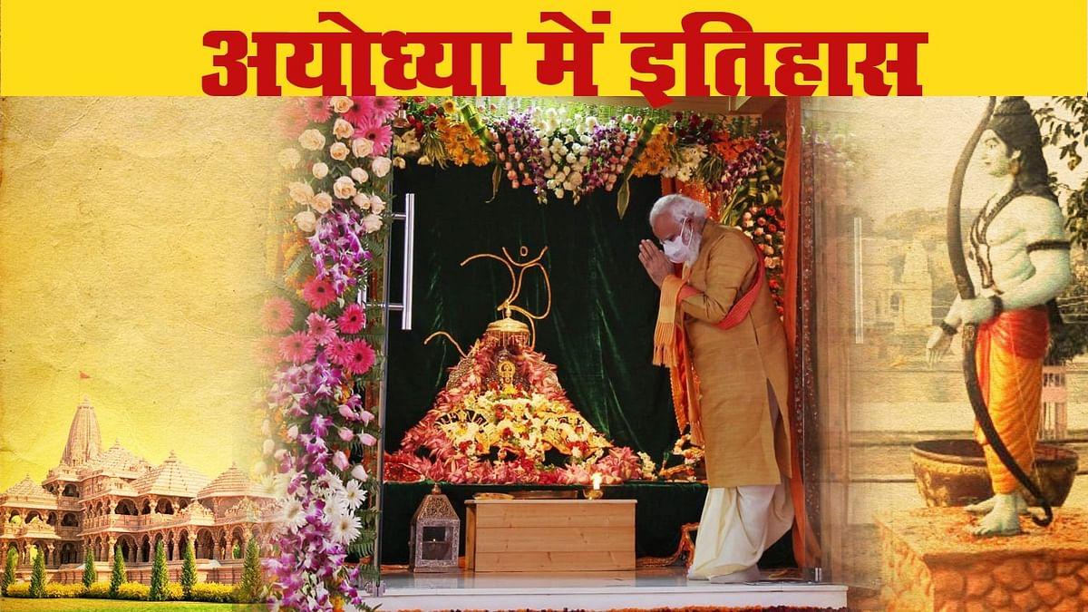 पीएम मोदी ने अयोध्या में रखी राम मंदिर की आधारशिला, बोले- हमारी राष्ट्रीय भावना का प्रतीक बनेगा मंदिर